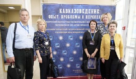 Всероссийская конференция ученых-кавказоведов