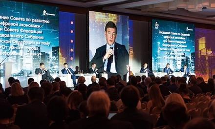 Заседание Совета по развитию цифровой экономики