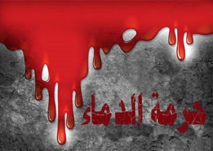 Неприкосновенность жизни в Исламе