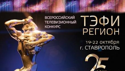 «ТЭФИ-Регион» проходит в Ставрополе